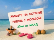 Коттеджный поселок Остров Витенево